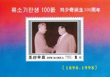 north-korea-1998-bl-0413