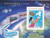 north-korea-1999-bl-430