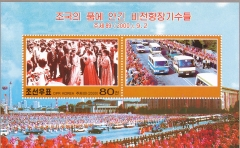 north-korea-2000-bl-0479