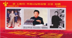 north-korea-2004-bl-0571